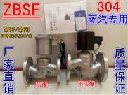 ZBSF-16p不锈钢活塞式蒸汽电磁阀