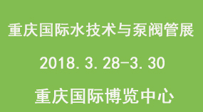 2018重庆国际水技术与泵阀管展览会