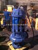 供應200QW300-15-22潛水式排污泵 自動攪勻排污泵 撕裂式排污泵